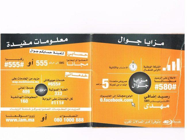 Recargas Tarjeta SIM Marruecos