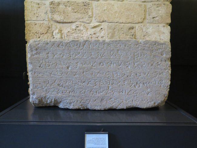 Inscripciones más antiguas del alfabeto fenicio