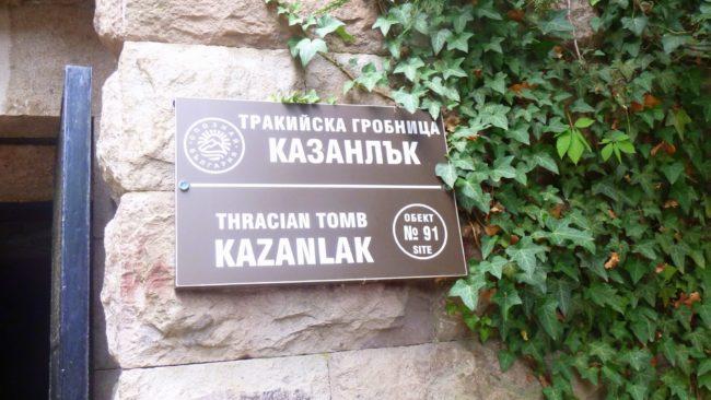 Thracian Tomb Kazanlak
