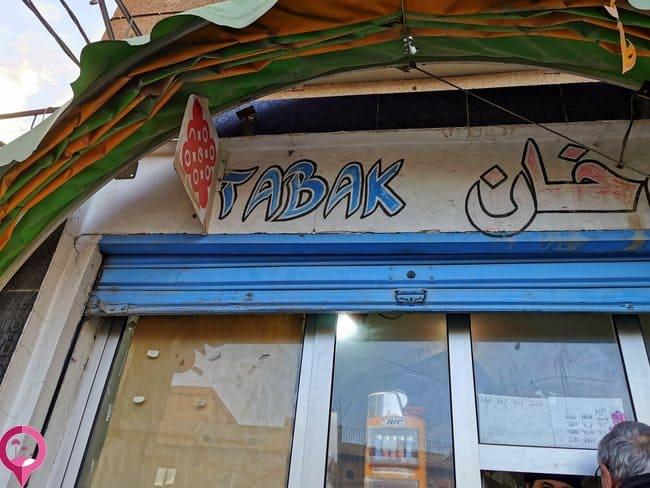 Fumar en Túnez